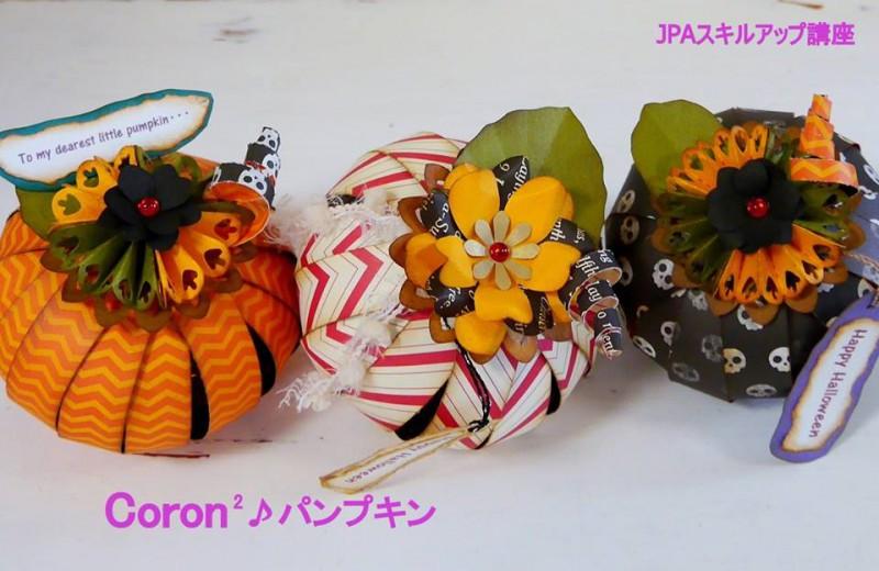 JPAスキルアップ講座 Coron2パンプキン